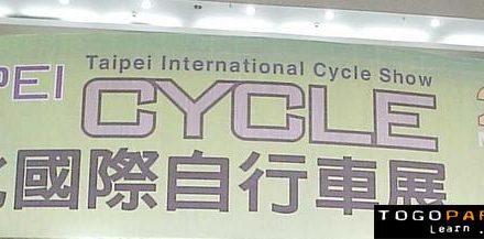 Taipei International Cycle Show 2005